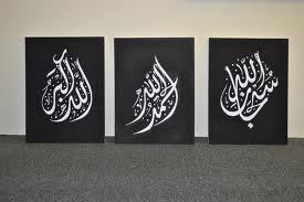 subhanallah alhamdulillah allahuakbar calgraphy.jpg