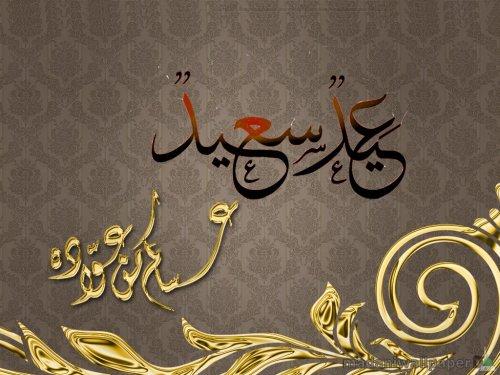 eid_saeed_9-1024x768.jpg