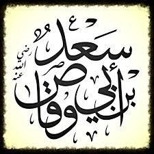 Sad-bin-Abi-Waqqaas-Radhiyallahu-Anhu.jpg