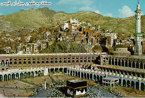 mount Abu Qubais.jpg