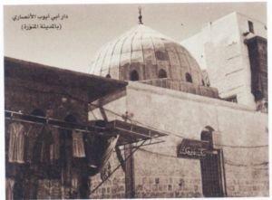 AbuAyubAlAnsariNaygamHouse1.jpg