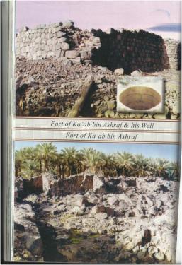 kab bin ashraf ruins.png