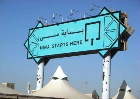 mina_boundary_sign.jpg