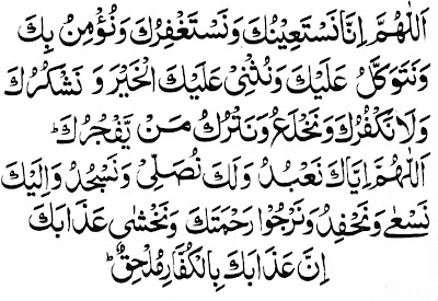 Witr Salaah and Dua e Qunoot - Hanafi Fiqh (General) - IslamicTeachings.org