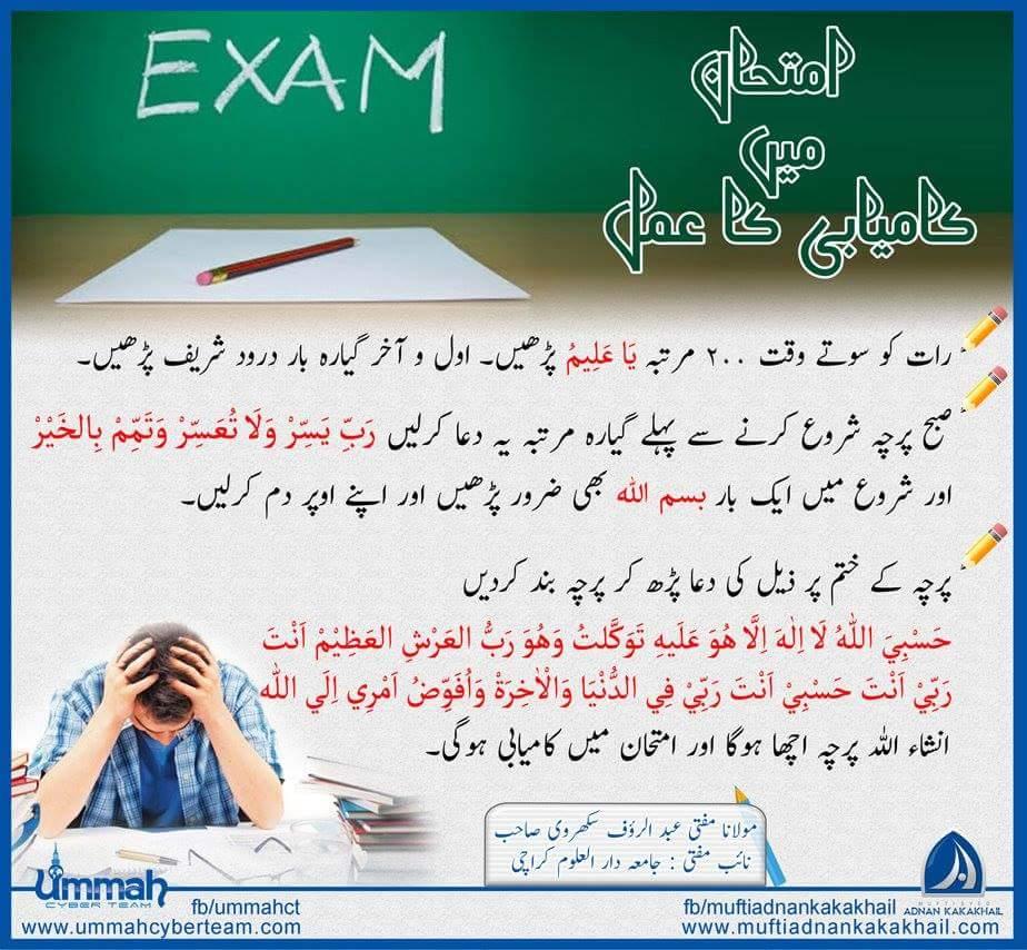 Dua For Exam - Du'as for Various Occasions